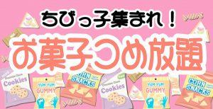 POP_お菓子つめ放題1-compressedのサムネイル