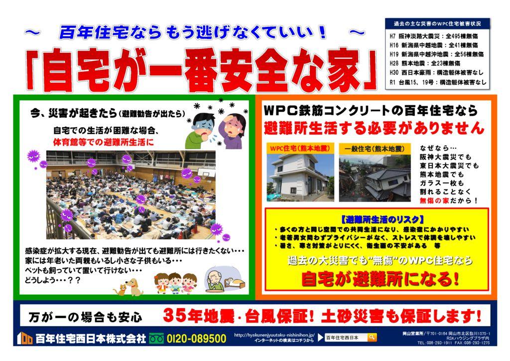 日本一災害に強い家のサムネイル