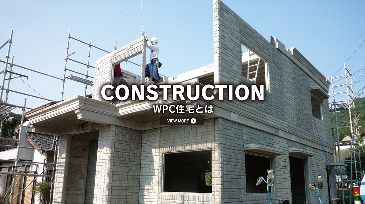CONSTRUCTION WPC住宅とは VIEW MORE