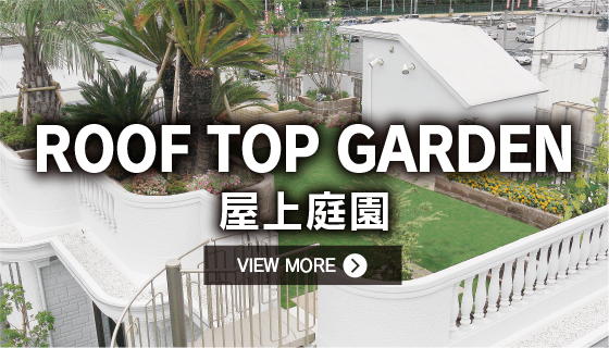 ROOFTOP GARDEN 屋上庭園 VIEW MORE