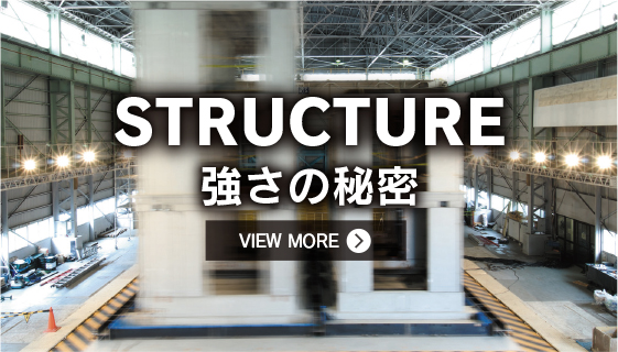 STRUCTURE 強さの秘密 VIEW MORE
